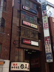 第51東京ビル地上3階