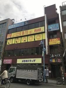大船 第52東京ビル 地上4階